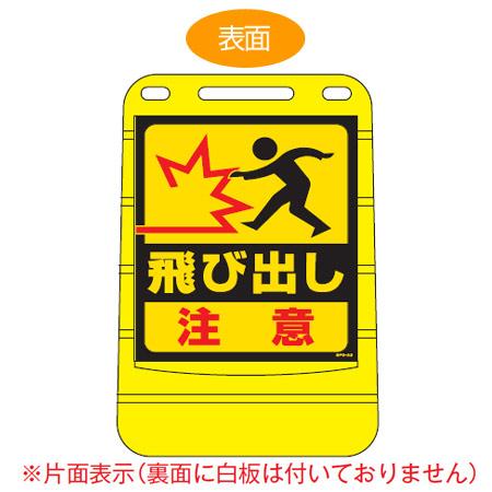 バリアポップサイン 「飛び出し注意」 片面表示 サインスタンド ポリタンク式 ( 送料無料 標識 案内板 立て看板 )