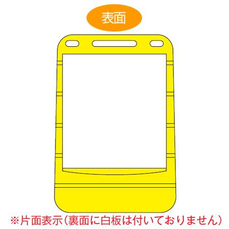バリアポップサイン 無地 片面表示 サインスタンド ポリタンク式 ( 送料無料 標識 案内板 立て看板 )
