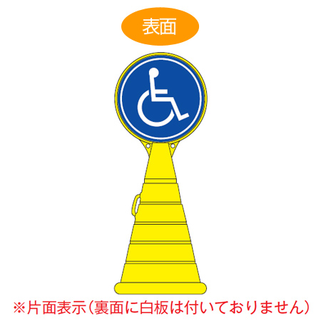 コーン型サインスタンド 「車いす」 片面表示 ポリタンク台 ロードポップサイン ( 送料無料 標識 案内 立て看板 国際シンボルマーク )
