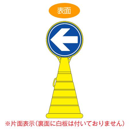 コーン型サインスタンド 「左矢印」 片面表示 ロードポップサイン  ( 送料無料 標識 案内 立て看板 )