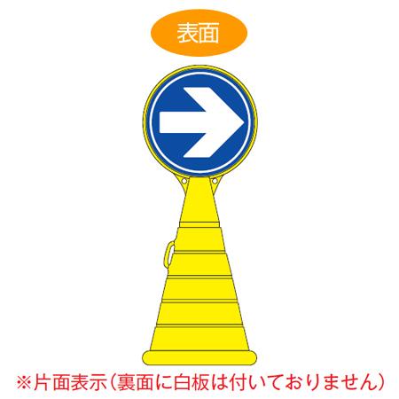 コーン型サインスタンド 「右矢印」 片面表示 ポリタンク台 ロードポップサイン  ( 送料無料 標識 案内 立て看板 )
