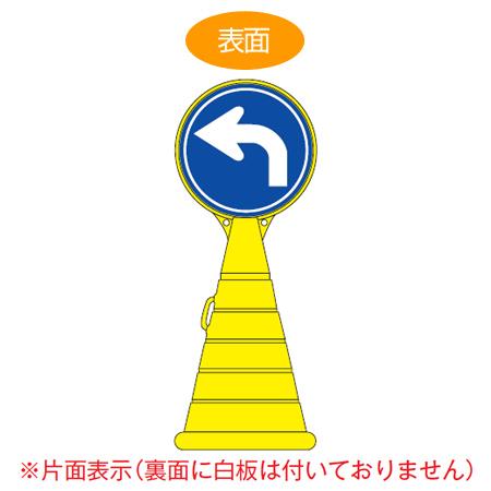 コーン型サインスタンド 「左折」 片面表示 ポリタンク台 ロードポップサイン  ( 送料無料 標識 案内 立て看板 )