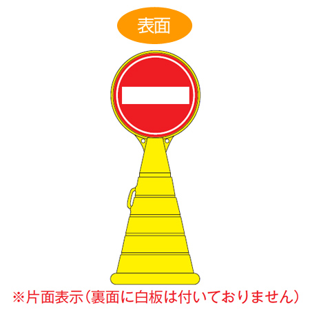 コーン型サインスタンド 「進入禁止」 片面表示 ポリタンク台 ロードポップサイン  ( 送料無料 標識 案内 立て看板 )