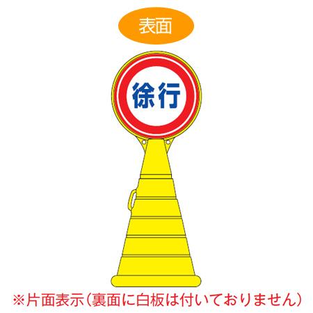 コーン型サインスタンド 「徐行」 片面表示 ポリタンク台 ロードポップサイン  ( 送料無料 標識 案内 立て看板 )