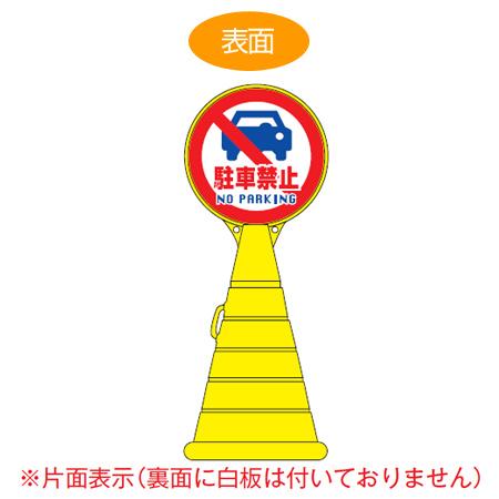コーン型サインスタンド 「駐車禁止 NO PARKING」 片面表示 ポリタンク台 ロードポップサイン  ( 送料無料 標識 案内 立て看板 )