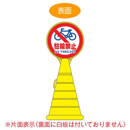 「駐輪禁止 ( ロードポップサイン ) 片面表示 標識  PARKING」 案内 コーン型サインスタンド 立て看板 ポリタンク台 NO 送料無料