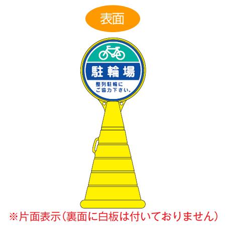 コーン型サインスタンド 「駐輪場」 片面表示 ポリタンク台 ロードポップサイン  ( 送料無料 標識 案内 立て看板 )