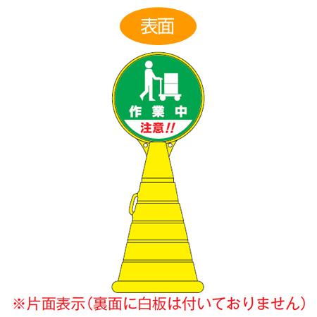 コーン型サインスタンド 「作業中 注意」 片面表示 ポリタンク台 ロードポップサイン  ( 送料無料 標識 案内 立て看板 )