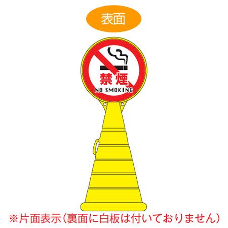 コーン型サインスタンド 「禁煙 NO SMOKING」 片面表示 ポリタンク台 ロードポップサイン  ( 送料無料 標識 案内 立て看板 )