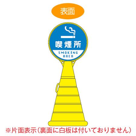 コーン型サインスタンド 「喫煙所 SMOKING AREA」 片面表示 ポリタンク台 ロードポップサイン  ( 送料無料 標識 案内 立て看板 )