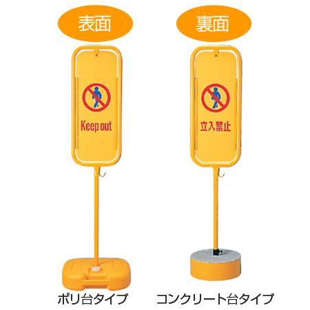 駐車禁止スタンド 表「KEEP OUT」 裏「立入禁止」 サインスタンド S-7420 ( 送料無料 標識 案内板 立て看板 )