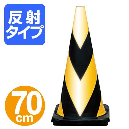 トラコーン 高さ70cm 反射タイプ 天然ゴム製 三角コーン パイロン ( 送料無料 安全用品 )