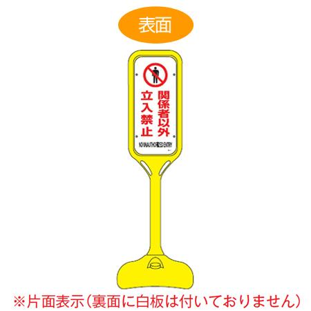 サインスタンド 「関係者以外立入禁止」 片面表示 ポリエチレン製 ポップスタンド PS-1S ( 送料無料 案内板 標識 立て看板 )
