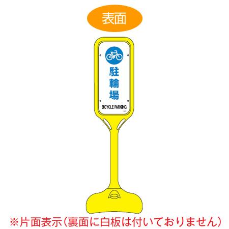 サインスタンド 「駐輪場」 片面表示 ポリエチレン製 ポップスタンド PS-4S ( 送料無料 案内板 標識 立て看板 )