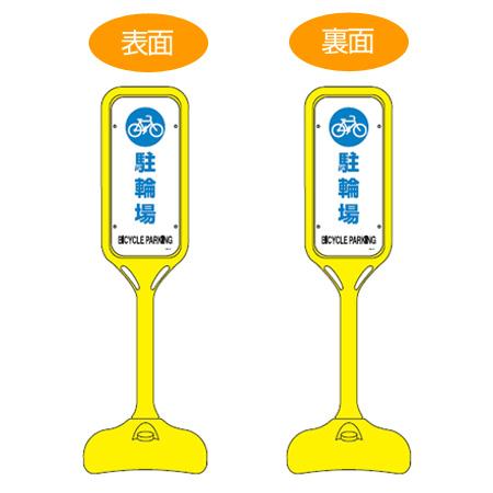 サインスタンド 「駐輪場」 両面表示 ポリエチレン製 ポップスタンド PS-4W ( 送料無料 案内板 標識 立て看板 )
