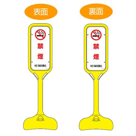 サインスタンド 「禁煙 NO SMOKING」 両面表示 ポリエチレン製 ポップスタンド PS-5W ( 送料無料 案内板 標識 立て看板 )