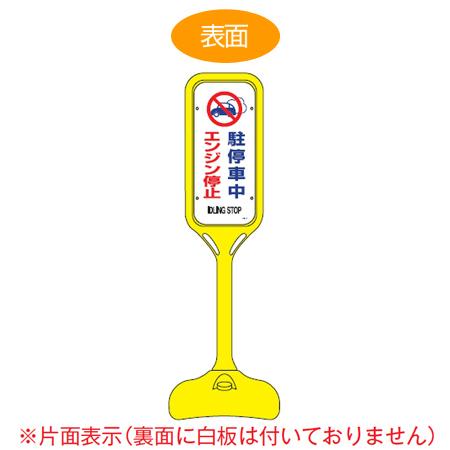 サインスタンド 「駐停車中エンジン停止」 片面表示 ポリエチレン製 ポップスタンド PS-7S ( 送料無料 案内板 標識 立て看板 )