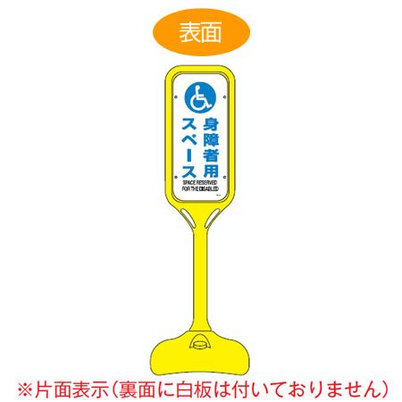 サインスタンド 「身障者用スペース」 片面表示 ポリエチレン製 ポップスタンド PS-8S ( 送料無料 案内板 標識 立て看板 )