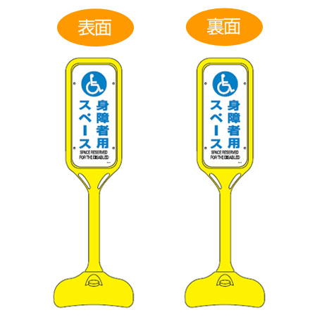 サインスタンド 「身障者用スペース」 両面表示 ポリエチレン製 ポップスタンド PS-8W ( 送料無料 案内板 標識 立て看板 )