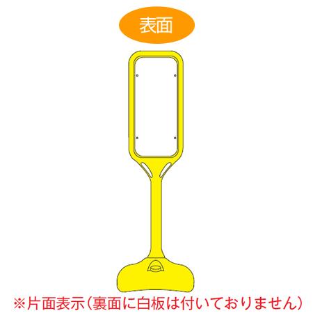 サインスタンド 無地パネル 片面表示 ポリエチレン製 ポップスタンド PS-200S ( 送料無料 案内板 標識 立て看板 )