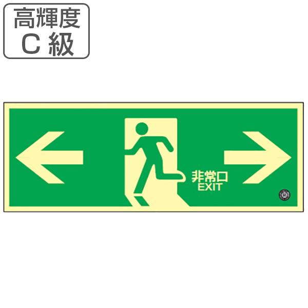 非常口マーク標識 通路誘導 「←非常口→」 高輝度蓄光タイプ 消防認定C級 蓄光SN-2803 ( 送料無料 防災用品 )