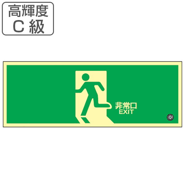 非常口マーク標識 通路誘導 「非常口」 高輝度蓄光タイプ 消防認定C級 蓄光SN-2804 ( 送料無料 防災用品 )