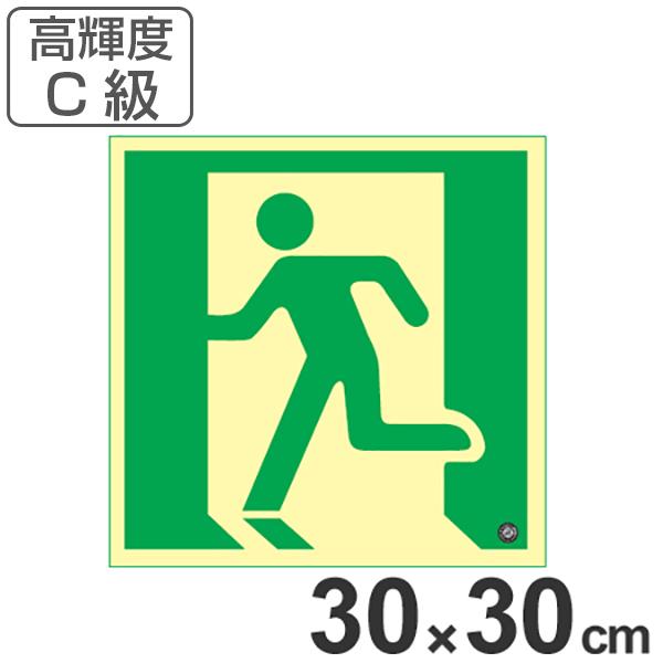 非常口マーク標識 避難口誘導 高輝度蓄光タイプ 消防認定C級 30cm角 ( 送料無料 防災用品 )