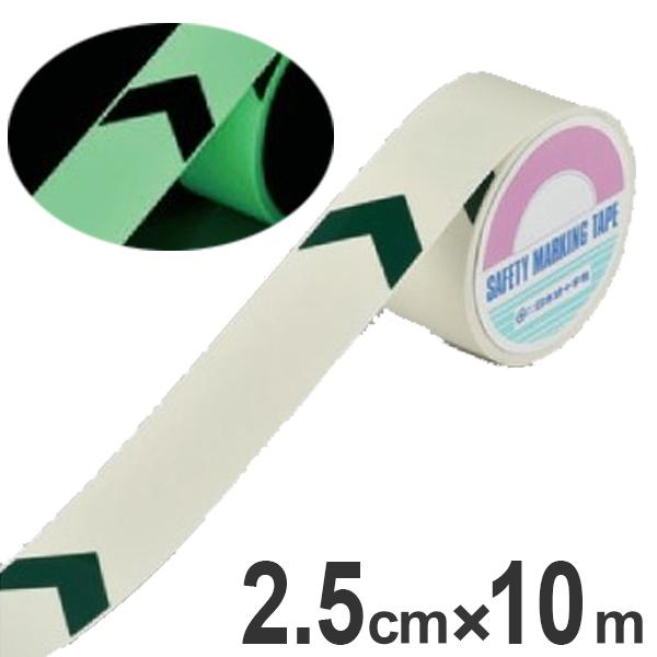 高輝度蓄光テープ 防災用 矢印付 2.5cmx10m巻 離けい紙付 ( 送料無料 夜光テープ 誘導標示 防災用品 )