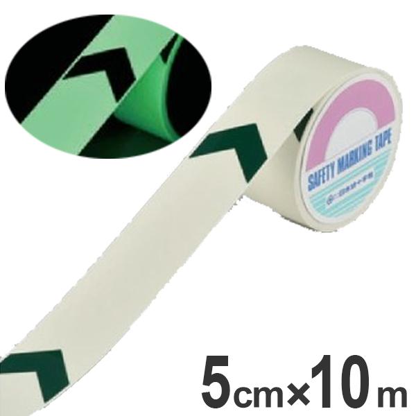 高輝度蓄光テープ 防災用 矢印付 5cmx10m巻 離けい紙付 ( 送料無料 夜光テープ 誘導標示 防災用品 )