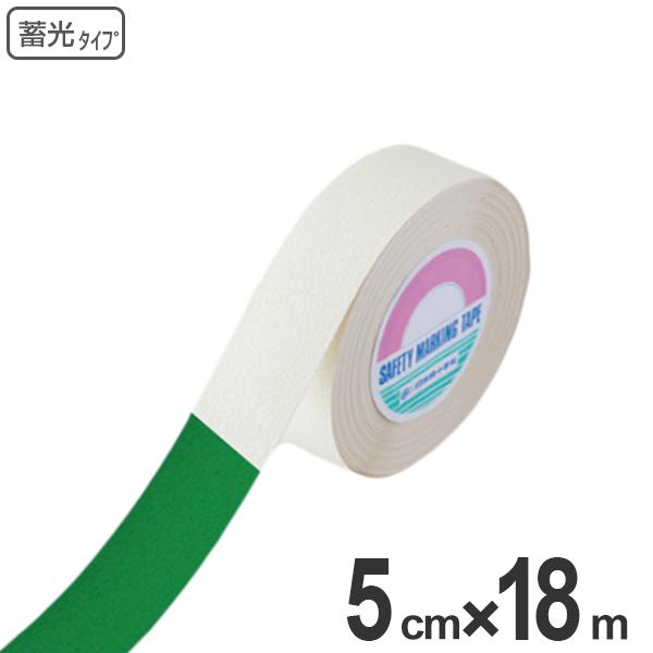 すべり止めテープ 蓄光タイプ 5cm幅×18m ( 送料無料 滑り止め シール 安全用品 )