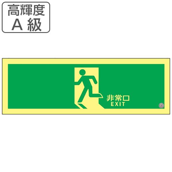 非常口マーク標識 避難口誘導 「非常口 EXIT」 高輝度蓄光タイプ 消防認定A級 ( 送料無料 防災用品 )