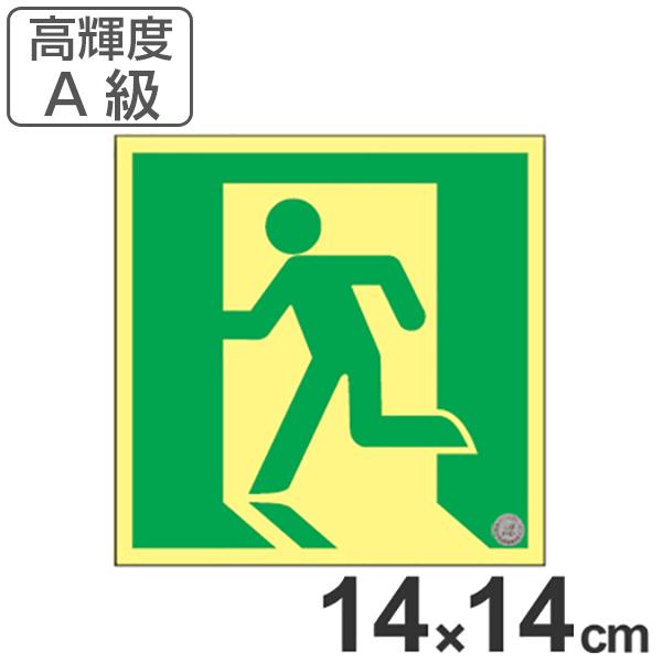 非常口マーク標識 避難口誘導 高輝度蓄光タイプ 消防認定A級 14cm角 ( 送料無料 防災用品 )