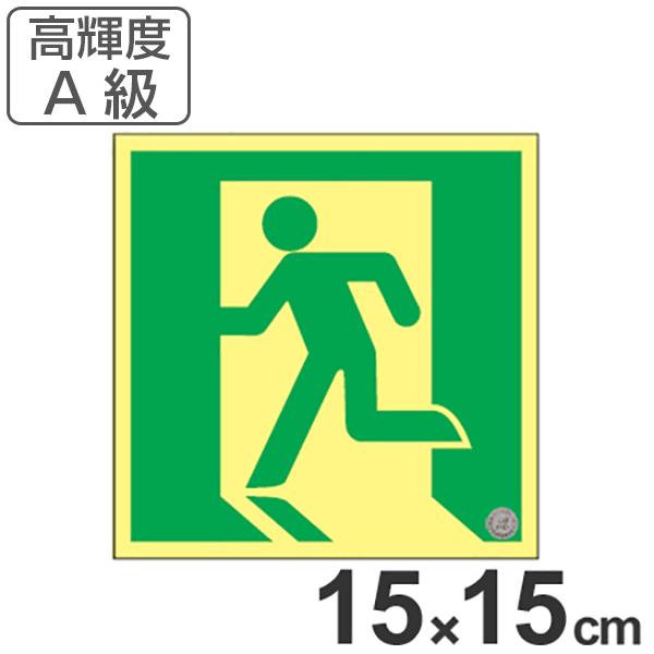 非常口マーク標識 避難口誘導 高輝度蓄光タイプ 消防認定A級 15cm角 ( 送料無料 防災用品 )