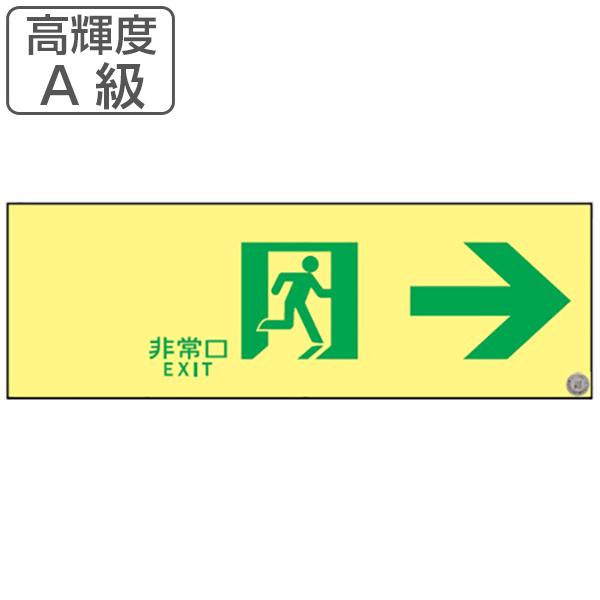 非常口マーク標識 通路誘導 「非常口 EXIT →」 高輝度蓄光タイプ 消防認定A級 ( 送料無料 防災用品 )