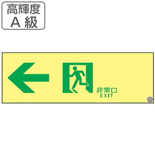 非常口マーク標識 通路誘導 「← 非常口 EXIT」 高輝度蓄光タイプ 消防認定A級 ( 送料無料 防災用品 )