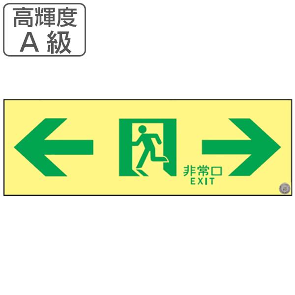 非常口マーク標識 通路誘導 「← 非常口 EXIT →」 高輝度蓄光タイプ 消防認定A級 ( 送料無料 防災用品 )