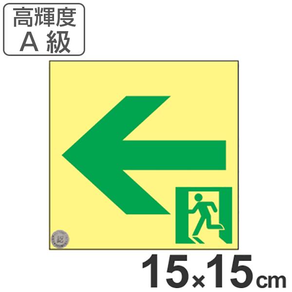非常口マーク標識 通路誘導 左矢印 高輝度蓄光タイプ 消防認定A級 15cm角 ( 送料無料 防災用品 )