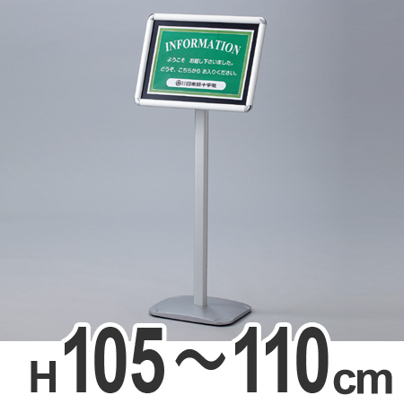 メッセージスタンド アルミ製 縦横表示可能 ( 送料無料 サインスタンド 看板 )