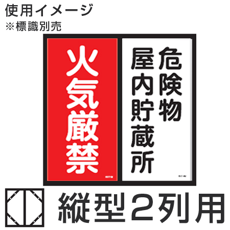 危険物標識 取り付け用スライドアングル 縦書き2列 ( 送料無料 防災 標識パネル 取り付け枠 )