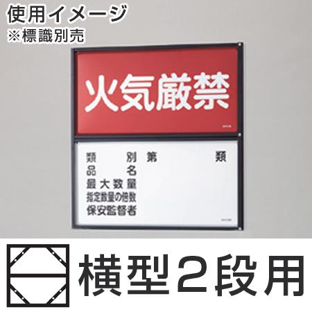 危険物標識 取り付け用スライドアングル 横書き2段 ( 送料無料 防災 標識パネル 取り付け枠 )