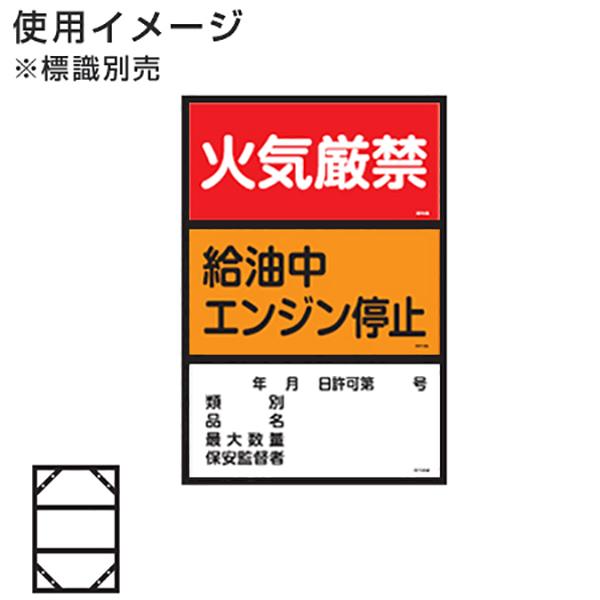 危険物標識 取り付け用スライドアングル 横書き3段 ( 送料無料 防災 標識パネル 取り付け枠 )
