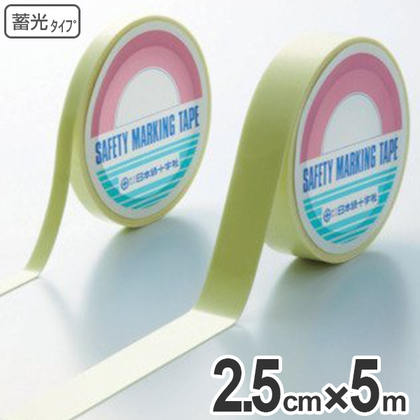 超高輝度蓄光テープ 2.5cmx5m巻 離けい紙付 ( 送料無料 夜光テープ 誘導標示 防災用品 )