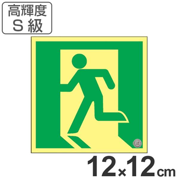 非常口マーク標識 避難口誘導 高輝度蓄光タイプ 消防認定S級 12cm角 ( 送料無料 防災用品 )