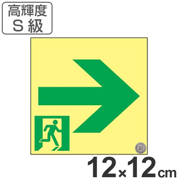 非常口マーク標識 通路誘導 右矢印 高輝度蓄光タイプ 消防認定S級 12cm角 ( 送料無料 防災用品 )
