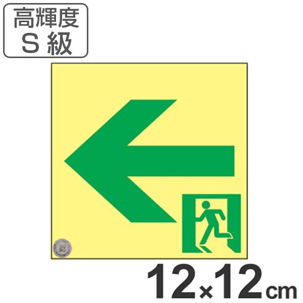 非常口マーク標識 通路誘導 左矢印 高輝度蓄光タイプ 消防認定S級 12cm角 ( 送料無料 防災用品 )