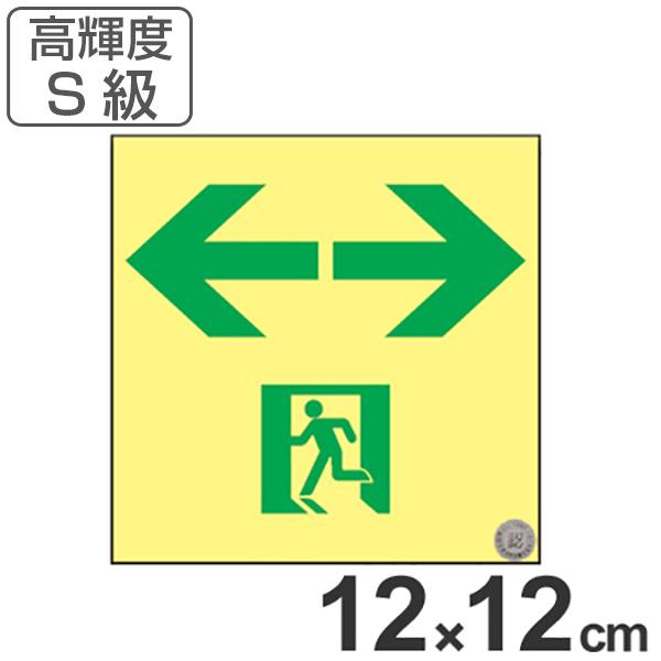 非常口マーク標識 通路誘導 左右矢印 高輝度蓄光タイプ 消防認定S級 12cm角 ( 送料無料 防災用品 )