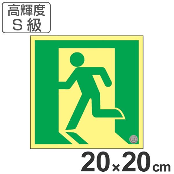 非常口マーク標識 避難口誘導 高輝度蓄光タイプ 消防認定S級 20cm角 ( 送料無料 防災用品 )