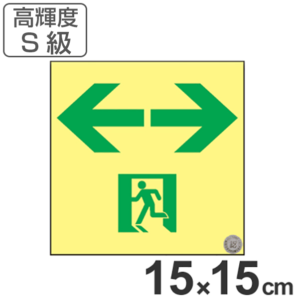非常口マーク標識 通路誘導 左右矢印 高輝度蓄光タイプ 消防認定S級 15cm角 ( 送料無料 防災用品 )