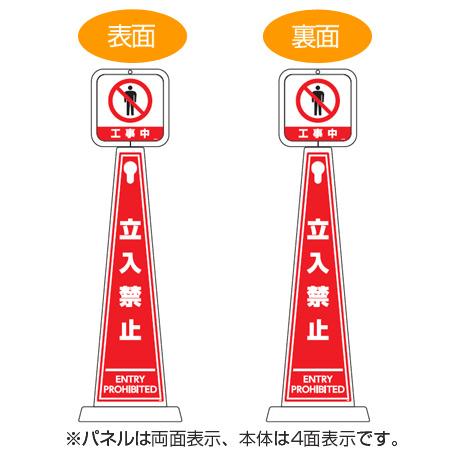 メッセージポール 「工事中 立入禁止」 全面表示 樹脂製 ( 送料無料 看板 サインスタンド )