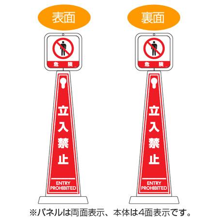 メッセージポール 「危険 立入禁止」 全面表示 樹脂製 ( 送料無料 看板 サインスタンド )